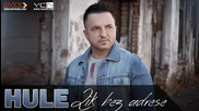 Премиера!! Hule - 2016 - Lik bez adrese- Човек, без адрес!!