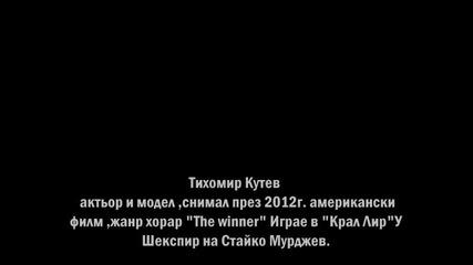 Tihomir Kutev