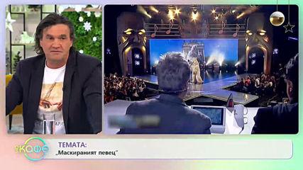 """Утре е финалът на """"Маскираният певец"""" - """"На кафе"""" (06.12.2019)"""
