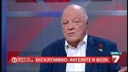 Ангелите и Волк - Игор Петрович Волк