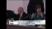 Катрин Аштън: До няколко дни ЕС излиза със санкции срещу Либия