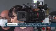 """Петков и Василев преговарят с няколко партии за коалиция """"Продължаваме промяната"""""""