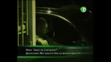 Хванати В Изневяра - 3 Еп. - 2 Част