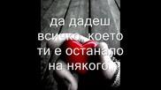 ..а аз те обичах...