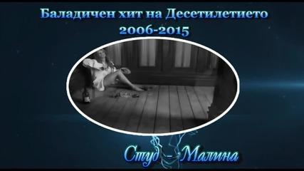 Баладичен на Десетилетието 2006 - 2015