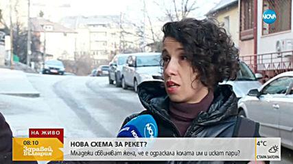 СХЕМА ЗА РЕКЕТ? Жена твърди, че е изнудвана заради ПТП, което не се е случвало