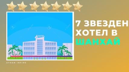 7-звезден хотел в Шанхай (снимки)