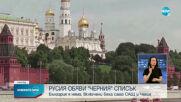 """Русия направи списък с """"неприятелските страни"""""""