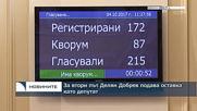 За втори път Делян Добрев подава оставка като депутат