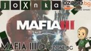 МАФИЯТА НЕ Е ТОВА, КОЕТО БЕШЕ [Ozone.bg] [Mafia III]