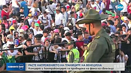 Хиляди хора се събраха на благотворителен концерт за Венецуела (ВИДЕО+СНИМКИ)