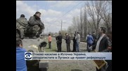 Отново напрежение и насилие в Източна Украйна