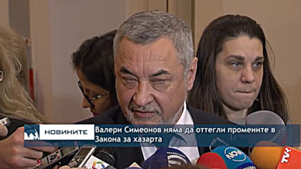Валери Симеонов няма да оттегли промените в Закона за хазарта въпреки общественото недоволство
