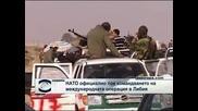 НАТО пое командването на всички операции в Либия, министър на Кадафи бяга във Великобритания