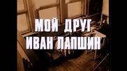 Моят приятел Иван Лапшин - 1/11