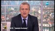 Кой и защо разболя министър Москов - Господари на ефира (23.01.2015г.)