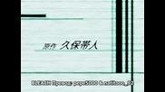 Bleach 86 Bg Subs [high]