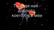 C Dion - Because You Loved Me - Превод.avi
