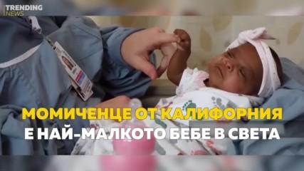 Момиченце от Калифорния е най-малкото бебе в света