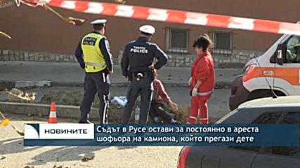Съдът в Русе остави за постоянно в ареста шофьора на камиона, който прегази дете
