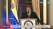 АТАКА С ДРОНОВЕ: Опитаха да убият президента на Венецуела?
