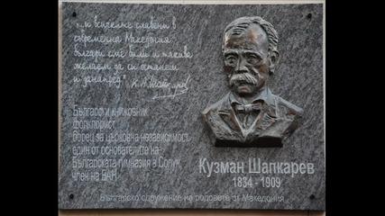 Кузман Шапкарев