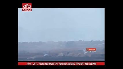 Руски хеликоптери удариха мощно терористите в Сирия /02.01.2016г./