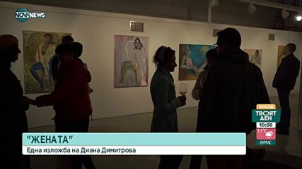 """""""Жената"""" - една изложба на Диана Димитрова"""