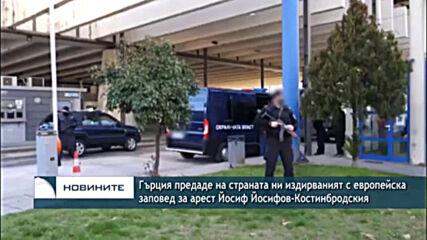 Гърция предаде на страната ни издирваният с европейска заповед за арест Йосиф Йосифов-Костинбродския