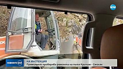 Премиерът на обиколка из Родопите