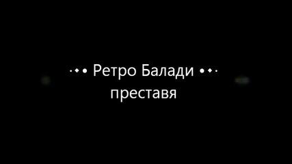 Сиса - Сълзи