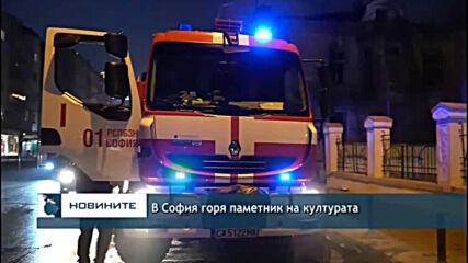 В София горя паметник на културата