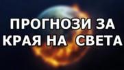 Прогнози за края на света