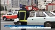Пожар избухна в сградата на македонското правителство