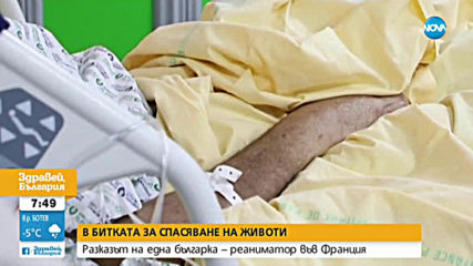 В БИТКАТА С COVID-19: Разказ на български лекар за ужаса във Франция