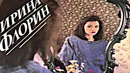 Ирина Флорин - Кръговрат 1988