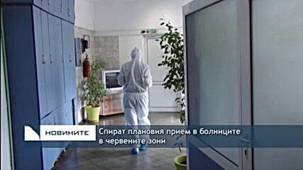 Спират плановия прием в болниците в червените зони