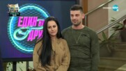 Коя двойка отпада от шоуто? Един за друг (25.02.2021) - част 4