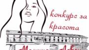 Заставка Момиче Ловеч 2018 - спонсори