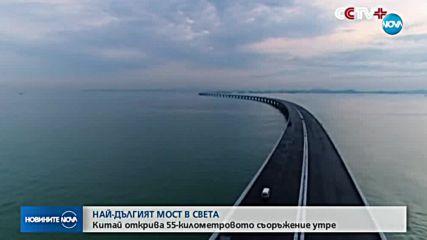 Китай открива 55-километров мост