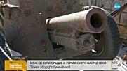 """""""Пълен абсурд"""": Мъж си купи оръдие и гърми с него насред село"""