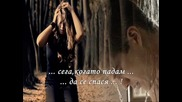 {превод} Къде е любовта - Mixalis Xatzigiannis - Pou Einai H Agaph