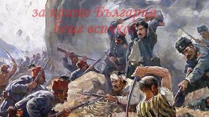 3 март! Честит национален празник, българи!