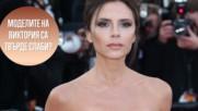 Виктория Бекъм отново получи критика, заради модел