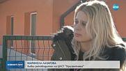 """Нови уволнения в """"дома на ужасите"""" в Габрово"""