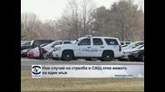 Нов случай на стрелба в САЩ отне живота на един мъж