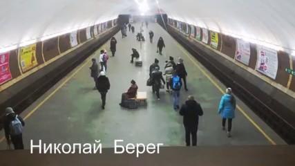 Николай Берег - Прошлое К Нам Стучится