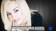Nikol Dalekou - Feugw Gi Alla (new Single 2015)