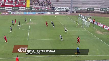 Футбол: Еfbet ЦСКА - Ботев Враца на 4 август, неделя от 18.45 ч. по DIEMA SPORT