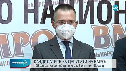 ВМРО обяви кандидатите си за депутати от гражданската квота
